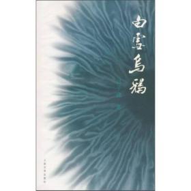 保证正版 白雪乌鸦(2010年度十大好书) 迟子建 人民文学出版社