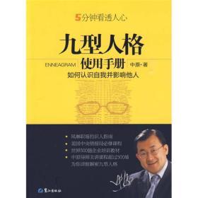 九型人格使用手册:如何认识自我并影响他人