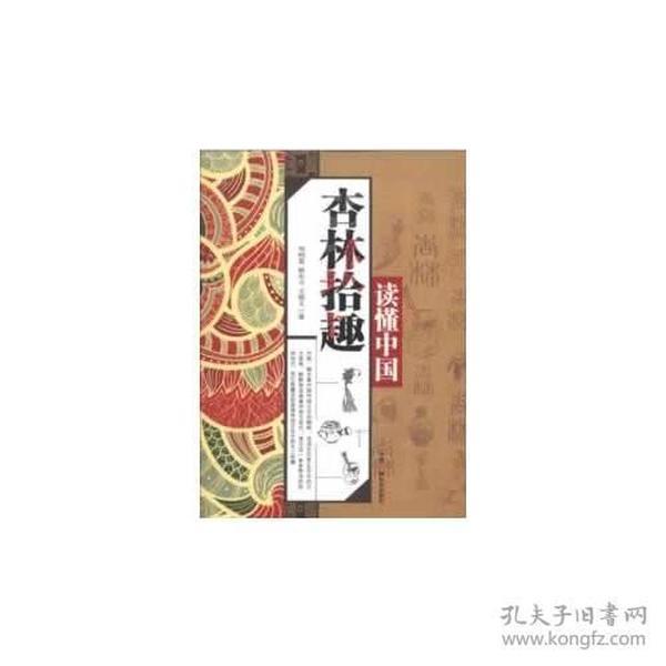读懂中国:杏林拾趣