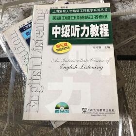 英语中级口译资格证书考试:中级听力教程
