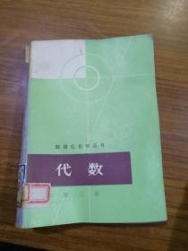 代数第三册