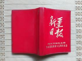 新疆日报【伟大领袖毛主席为本报重题报头五周年纪念】