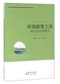 环境政策工具理论及应用研究