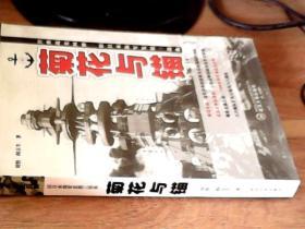 菊花与锚旧日本帝国海军发展史