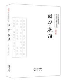 围炉夜话(清)王永彬,雷明君 译评 9787540338923 崇文书局