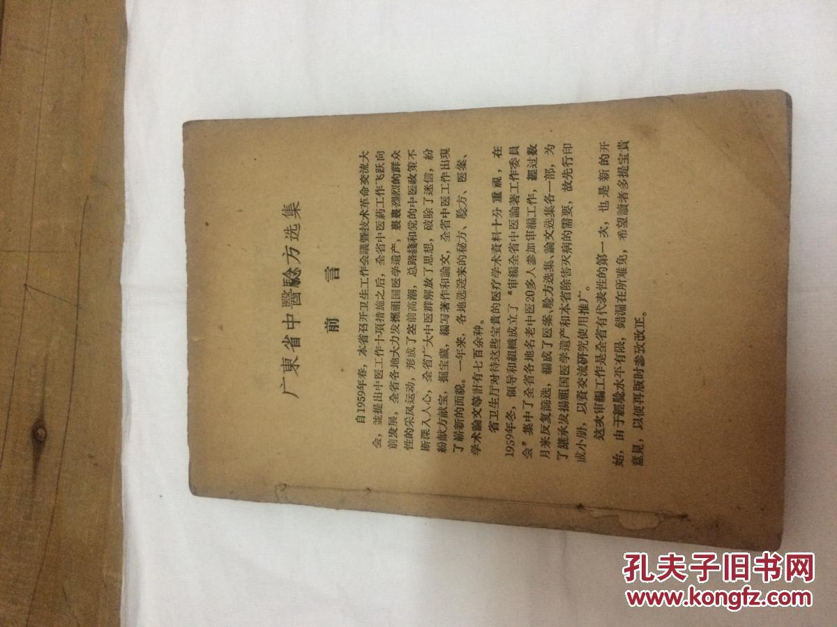 广东省中医验方选集 有献方人名字  到166页 无封面封底   ,品如图。