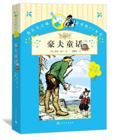 你长大之前必读的66本书(第一辑):豪夫童话