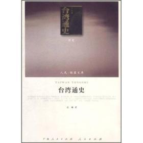 9787010102733-hs-人民·联盟文库:台湾通史