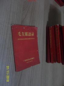 毛主席语录(毛像 林题完整)