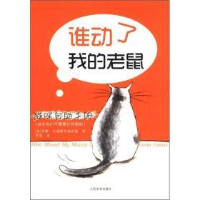 谁动了我的老鼠(世界上第一本猫界职场指南,猫科禅师为你诠释人生哲学)