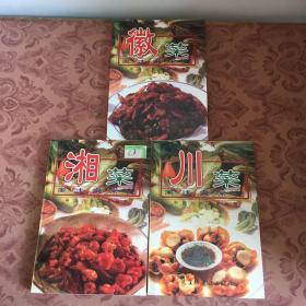 中国八大菜系丛书【徽菜 川菜 湘菜】三本合售