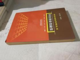 科技创业投融资——科技创业管理丛书