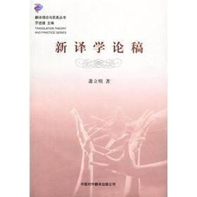 新译学论稿