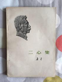 二心集(鲁迅) 1973年出版
