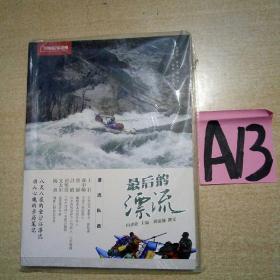 中国国家地理:最后的漂流~~~~~满25包邮!