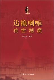 达赖喇嘛转世制度