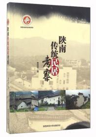陕南传统民居考察