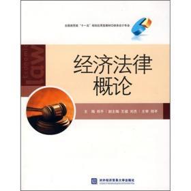 经济法律概论 郑平 对外经济贸易大学出版社 9787811340907