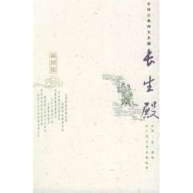 长生殿(插图版)( 中国古典四大名剧)
