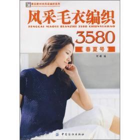 手工坊时尚风采编织系列:风采毛衣编织3580[ 春夏号]