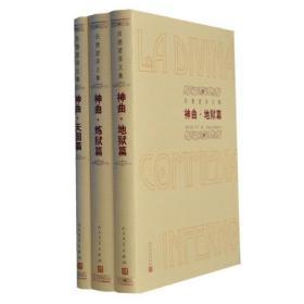 田德望译文集:神曲.《地狱篇》《炼狱篇》《天国篇》三册合售