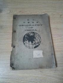 英文 中国地理(民国版)(品相不好,书面有穿钉)