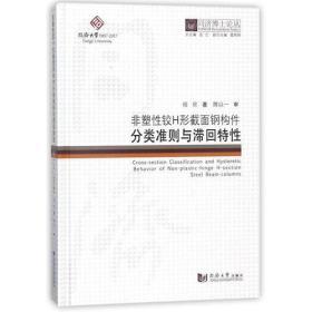 新书--同济博士论丛:非塑性铰H形截面钢构件分类准则与滞回特性