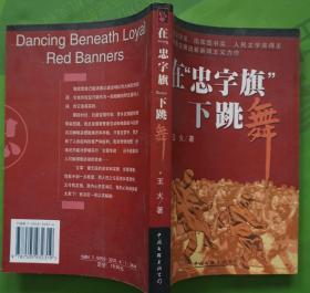 """在""""忠字旗""""下跳舞 王火著 1999年中国文联出版公司出版32开本342页251千字 印数1万册9品相(6))"""