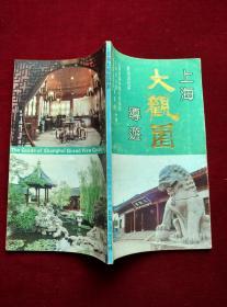 上海大观园导游