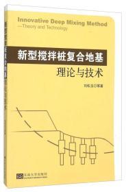 送书签lt-9787564154509-新型搅拌桩复合地基理论与技术