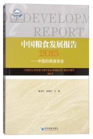 中国粮食发展报告2015:中国的粮食安全