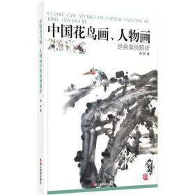 中国花鸟画、人物画经典案例解析