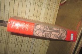 当代国际人物词典 . 第二版.  书有水印