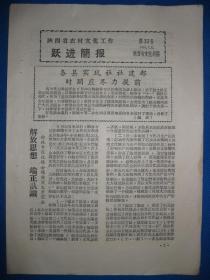 1958年7月6日 跃进简报