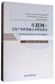 互联网+文化产业跨界融合多样化研究:基于信息化创业促进文化产业多样化发展视域