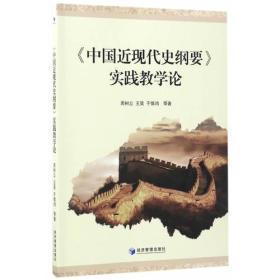 《中国近现代史纲要》?实践教学论