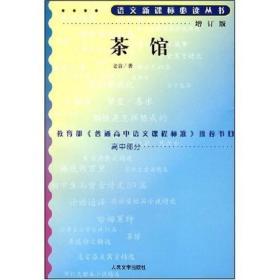 茶馆:(增订版)高中语文新课标必读丛书
