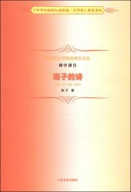 中学生文学阅读必备书系(初中部分):海子的诗