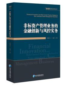 非标资产管理业务的金融创新与风控实务