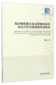 经济管理学术文库·经济类:知识吸收能力及其影响因素对农民合作社绩效的作用研究