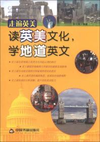 走遍英美:读英美文化、学地道英文