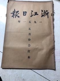 浙江日报1951年5月 馆藏合订本 如图