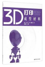 3D打印成型材料