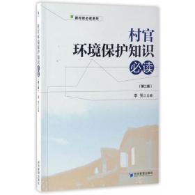 村官环境保护知识必读(第二版)