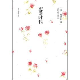 正版新书日本文库:恋爱时代(长篇小说)