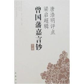【正版全新】唐浩明评点梁启超辑曾国藩嘉言钞(上下)