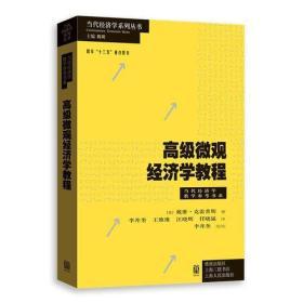 正版包邮  高级微观经济学教程