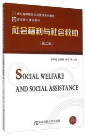 社会福利与社会救助(第二版)