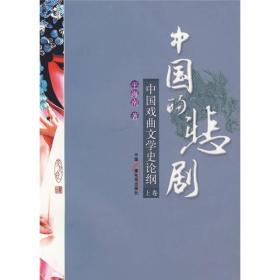 中国的悲剧(上卷)