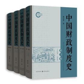 中国财政制度史